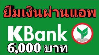 กู้เงินด่วน ผ่านแอพกสิกรไทย ขั้นต่ำ 6,000 บาท